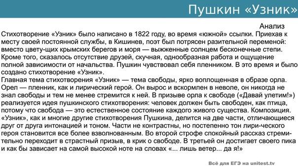 25 17 стихи пушкина