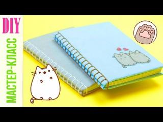 КАК СДЕЛАТЬ ПОДАРОЧНЫЙ БЛОКНОТ в японском переплете / How to make a notepad Pusheen / DIY NataliDoma