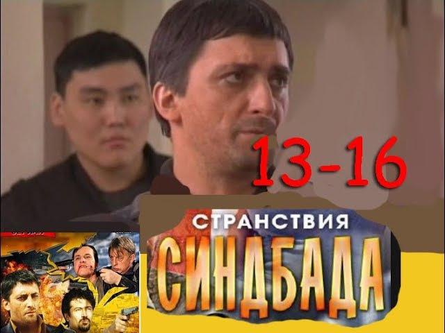 Приключенческий боевик Фильм СТРАНСТВИЯ СИНДБАДА серии 13 16 увлекательный про секретных агентов