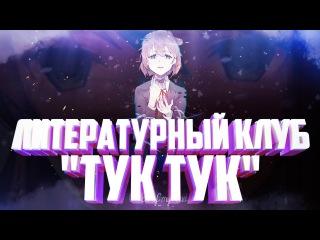 "Мнение о игре ""doki doki literature club"""