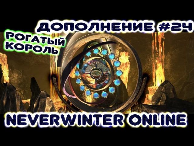 Дополнение 24 Рогатый Король Neverwinter Online прохождение
