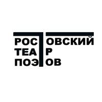 Логотип Ростовский театр поэтов