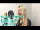 MACROSS Frontier - Seikan Hikou (星間飛行) Vocal cover