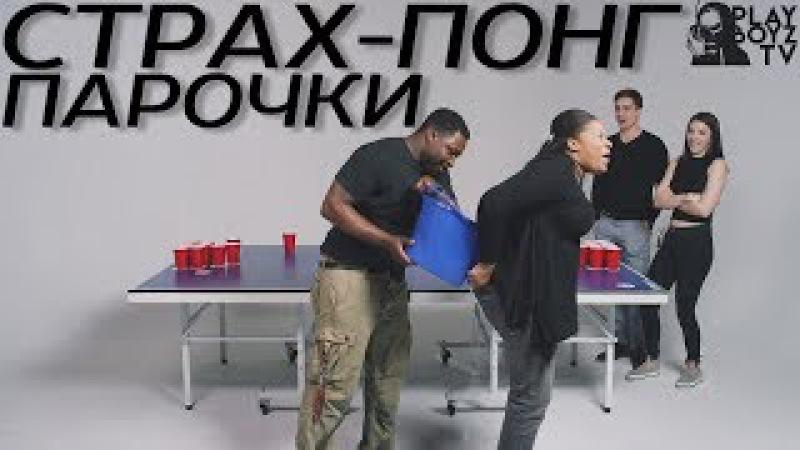 СТРАХ ПОНГ ПАРОЧКИ Каприс и Маркис Мэдисон и Джосай