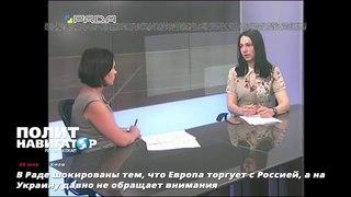 В Раде шокированы тем, что Европа торгует с Россией, а на Украину давно не обращает внимания