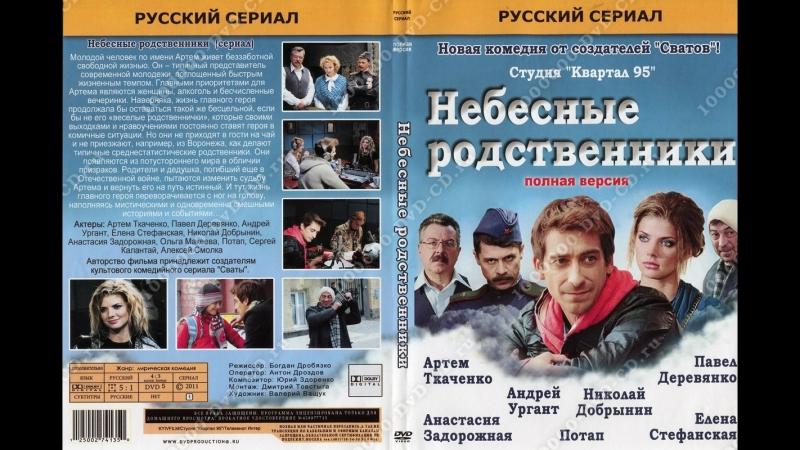 Небесные Родственники ТВ ролик 2011