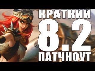Патч Лиги Легенд 8.2 - нерф Пантеона и направленных скиллов