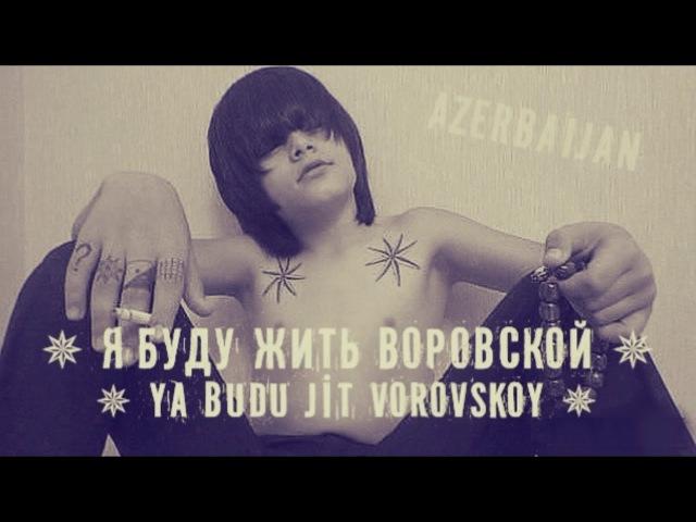 ✵ Я Буду Жить Воровской - Ya Budu Jit Vorovskoy ✵Fuad Ibrahimov Azeri Blatnoy Muzika