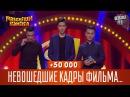 50 000 - Невошедшие кадры фильма Крестный отец Рассмеши комика 2016