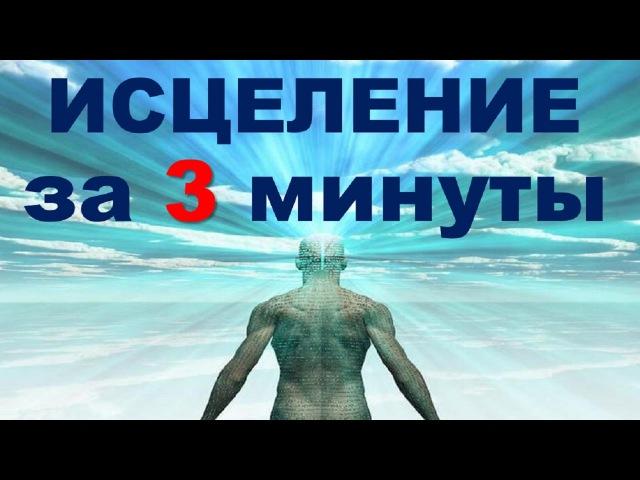 Н Пейчев ИСЦЕЛЕНИЕ за 3 Минуты 18 11 2016