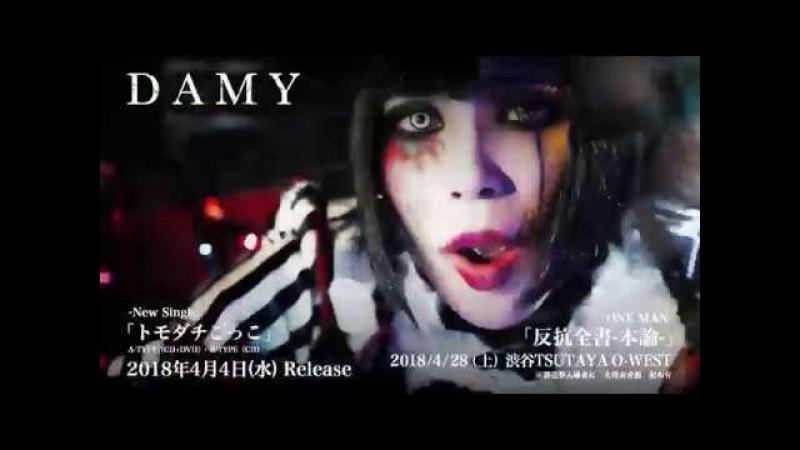 DAMY 「トモダチごっこ」 MV FULL New Single 2018年4月4日 水 Release