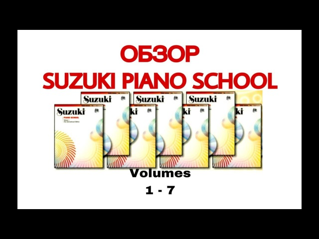 SUZUKI PIANO SCHOOL ОБЗОР 7 СБОРНИКОВ Шиничи Сузуки