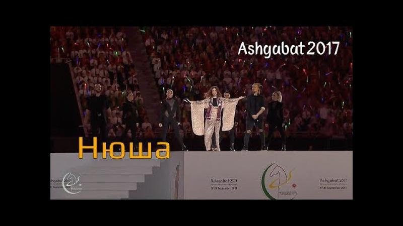 Ashgabat 2017 Ýapylyş Dabarasy | Nyusha