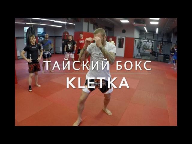 Как проходят тренировки по тайскому боксу в клубе KLETKA Урок 1 тренер Андрей Басынин
