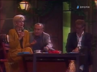 «Споёмте, друзья» - Леонид Дербенёв (1991)