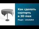 Как сделать скатерть в 3D MAX урок [ Плагин, модификатор Sim Cloth 3 ]