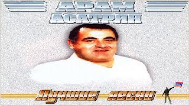 Aram Asatryan Mayli txeq