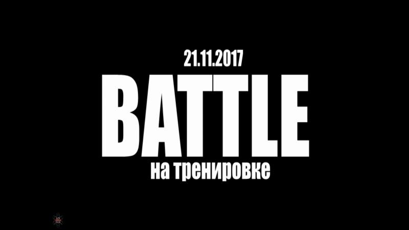 ANUF_Детонатор_Батл на тренировке_21.11.2017