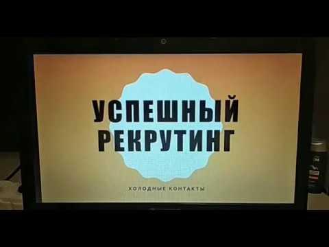 ФаберликПартнер30. Рекрутинг на холодных контактах Будян Ирина