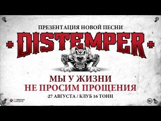 Distemper - «Мы у жизни не просим прощения». Презентация на концерте  в 16 Тонн.