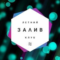 Логотип ЗАЛИВ / ЛЕТНИЙ КЛУБ / 2018