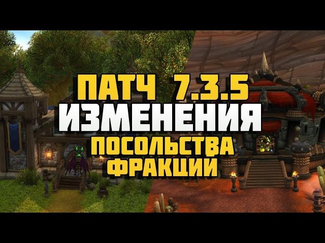 Патч 7 3 5 Посольства фракций и Силитус