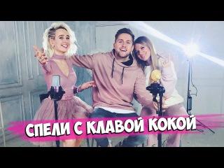 Влад Соколовский и Рита Дакота - Symphony feat Клава Кока (Clean Bandit кавер)