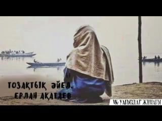 Тозаты йел|Ерлан Аатаев
