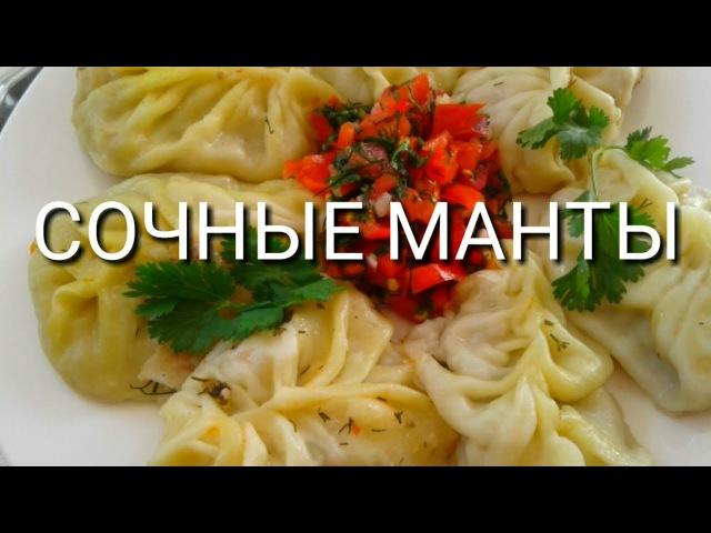 МАНТЫ С ТЫКВОЙ И МЯСОМПРОСТО ОБЪЕДЕНИЕoriental manti with chopped meat
