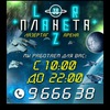 "Лазертаг-арена ""Планета-38"" (Иркутск)"