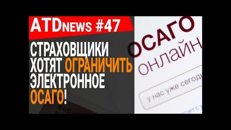 Страховщики хотят ограничить электронное ОСАГО (ака ЕОСАГО) ATDnews 47