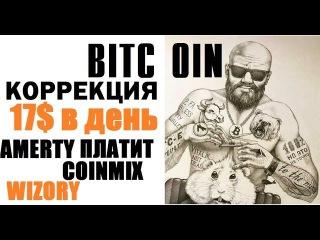 BITCOIN коррекция 17 долларов вдень на хайпах AMERTY платит wizory coinmix