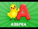 Говорящая азбука. Учим алфавит в веселой форме. Развивающее видео для детей