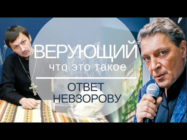 Верующий Что это такое Ответ Невзорову А Г Batushka ответит