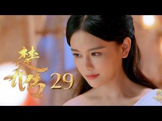 楚乔传 Princess Agents 29
