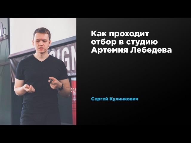Как проходит отбор в студию Артемия Лебедева Сергей Кулинкович Prosmotr