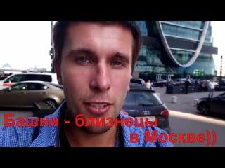 Безумно высокие башни - близнецы в Москве. И что я пережил рядом с ними (Николай Марков Влог)