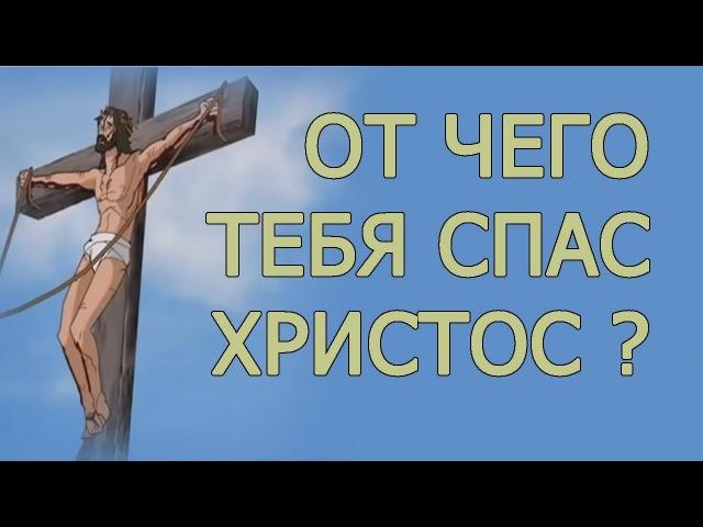 Христос и спасение человечества Христианство не работает Атеист и Атеизм От чего он тебя спас