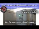 064-2 Автоматический Ввод Резерва АВР часть2
