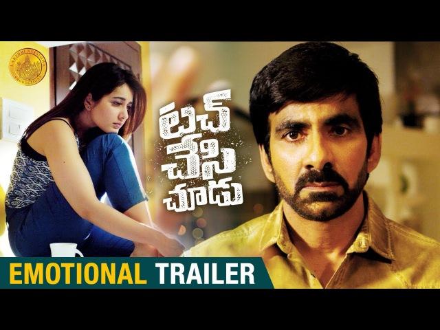 Touch Chesi Chudu Emotional Trailer Ravi Teja Raashi Khanna Seerat Kapoor TouchChesiChudu
