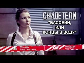 Сериал Свидетели-2. Серия Бассейн, или концы в воду с Викторией Черенцовой.