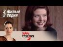 Тайны следствия 2 сезон 3 фильм Падение 2 серия 2002 Детектив @ Русские сериалы