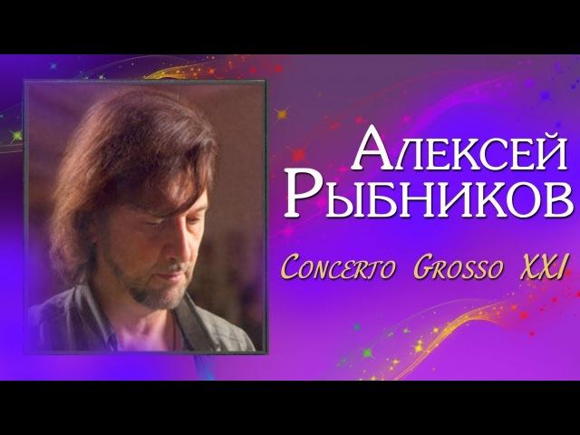 Алексей Рыбников Concerto Grosso XXI Альбом 2007