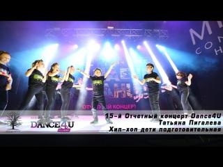 15-й Отчетный концерт Dance4U   Татьяна Пигалева   Хип-хоп дети