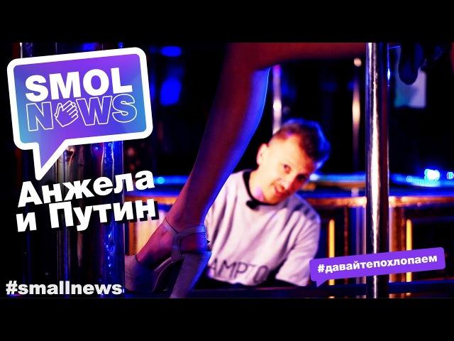 SMOLNEWS 4 Анжела и Путин Яндекс и пьющий муж Сколько стоит рыба