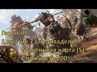 Герои III, 1 против 7 (в Команде), маленькая карта, Сложность 200%, Цитадель