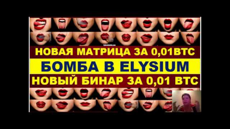 ELYSIUM BITCOIN ВЗОРВАЛ ИНТЕРНЕТ!! НОВАЯ МАТРИЦА НОВЫЙ СУПЕРБИНАР ЮЛИЯ ЗАВЕРЮХА