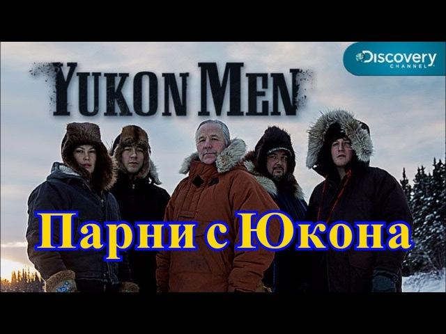 Парни с Юкона 6 сезон 7 серия Discovery (2017)
