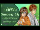 Кентин 34 эпизод Perinara Сладкий флирт
