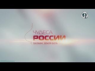 Чудеса России: Валаам. Земля Бога (Познавательный, история, путешествие, 2012)